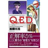 Q.E.D.証明終了(23) (講談社コミックス月刊マガジン)