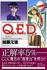 Q.E.D.証明終了 第23巻