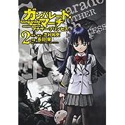 ガンパレード・マーチアナザー・プリンセス 2 (電撃コミックス)