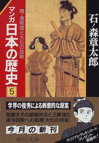 マンガ 日本の歴史〈5〉隋・唐帝国と大化の改新 (中公文庫)の詳細を見る