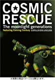 COSMIC RESCUE -The Moonlight Generations- ( 通常版 ) [VHS]
