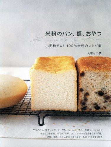 米粉のパン、麺、おやつの詳細を見る