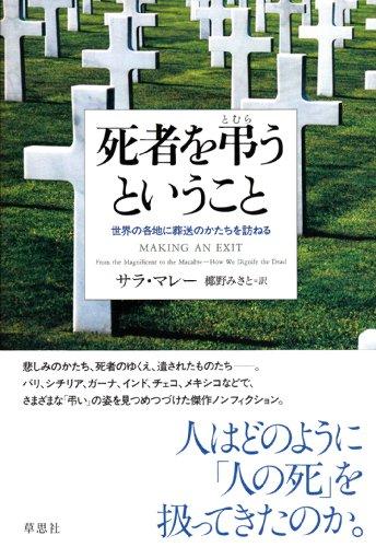 死者を弔うということ: 世界の各地に葬送のかたちを訪ねるの詳細を見る