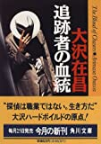 追跡者の血統 (角川文庫)