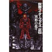 仮面ライダーファイズ正伝-異形の花々- (Magazine Novels Special)