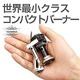 YAZZMAT 超軽量 手のひらサイズ ポケットコンロ ミニ ガスコンロ 超コンパクト キャンプ用 携帯 ストーブ マメコンロ