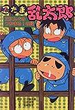 忍たま乱太郎―三にんぐみつかまる!の段 (ポプラ社の新・小さな童話)