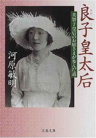 良子皇太后―美智子皇后のお姑さまが歩んだ道 (文春文庫)