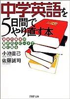 中学英語を5日間でやり直す本 「基本の基本」が驚きのスピードで頭に甦る (PHP文庫)