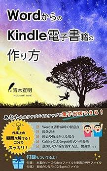 [青木 宣明]のWordからのKindle電子書籍の作り方