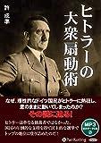 ヒトラーの大衆扇動術 (<CD>)