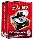 大人の科学シリーズ9 ベルリナー式円盤蓄音機