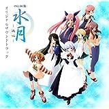 コンシューマ版「水月」オリジナルサウンドトラック