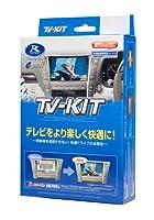 データシステム ( Data System ) テレビキット FTV303