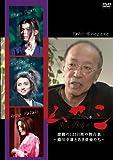 ムサシ激動の123日間の舞台裏-蜷川幸雄と若き俳優たち-[DVD]