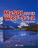 MySQLでつくるWebデータベースfor Windows