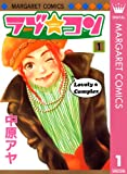 ラブ★コン モノクロ版 1 (マーガレットコミックスDIGITAL)