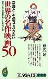 常識として知っておきたい世界の名作映画50—傑作シネマの教養が楽しく身につく本 (KAWADE夢新書)