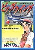 ビッグウイング / 矢島 正雄 のシリーズ情報を見る