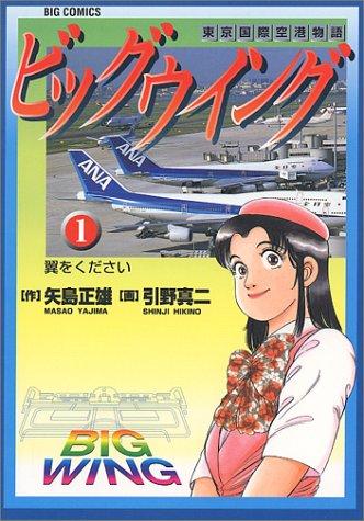 ビッグウイング―東京国際空港物語 (1) (ビッグコミックス)の詳細を見る