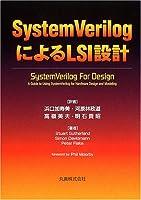SystemVerilogによるLSI設計