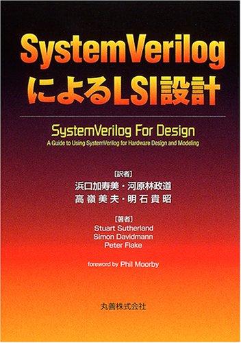 SystemVerilogによるLSI設計の詳細を見る