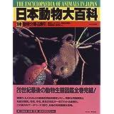 動物分類名索引 (日本動物大百科)
