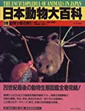 動物分類名索引 (日本動物大百科) 画像