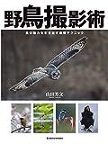 野鳥撮影術—鳥の魅力を引き出す表現テクニック