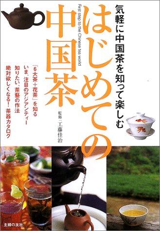 はじめての中国茶―気軽に中国茶を知って楽しむ