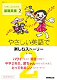 NHK CD BOOK 基礎英語2 やさしい英語で楽しむストーリー (語学シリーズ)