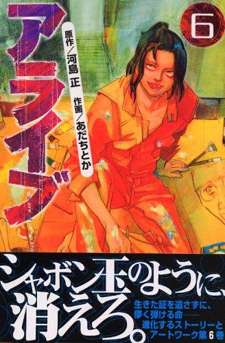 アライブ 最終進化的少年(6) (講談社コミックス月刊マガジン)の詳細を見る