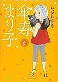 傘寿まり子(6) (KCデラックス)