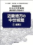 都道府県別日本の中世城館調査報告書集成 (13)