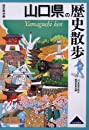 山口県の歴史散歩
