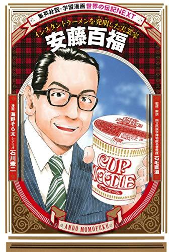 学習漫画 世界の伝記 NEXT  安藤百福   インスタントラーメンを発明した実業家の詳細を見る