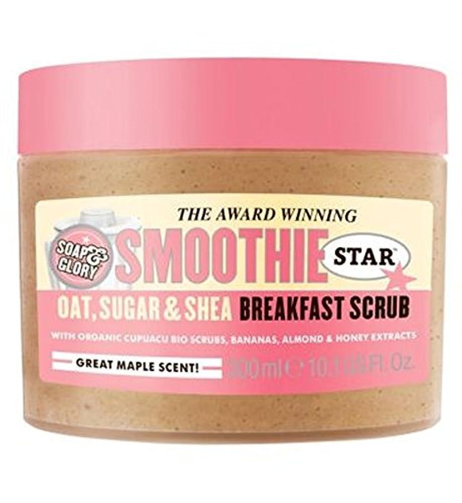 ほとんどない高さ硬化する石鹸&栄光スムージースター朝食スクラブ300ミリリットル (Soap & Glory) (x2) - Soap & Glory Smoothie Star Breakfast Scrub 300ml (Pack of 2...