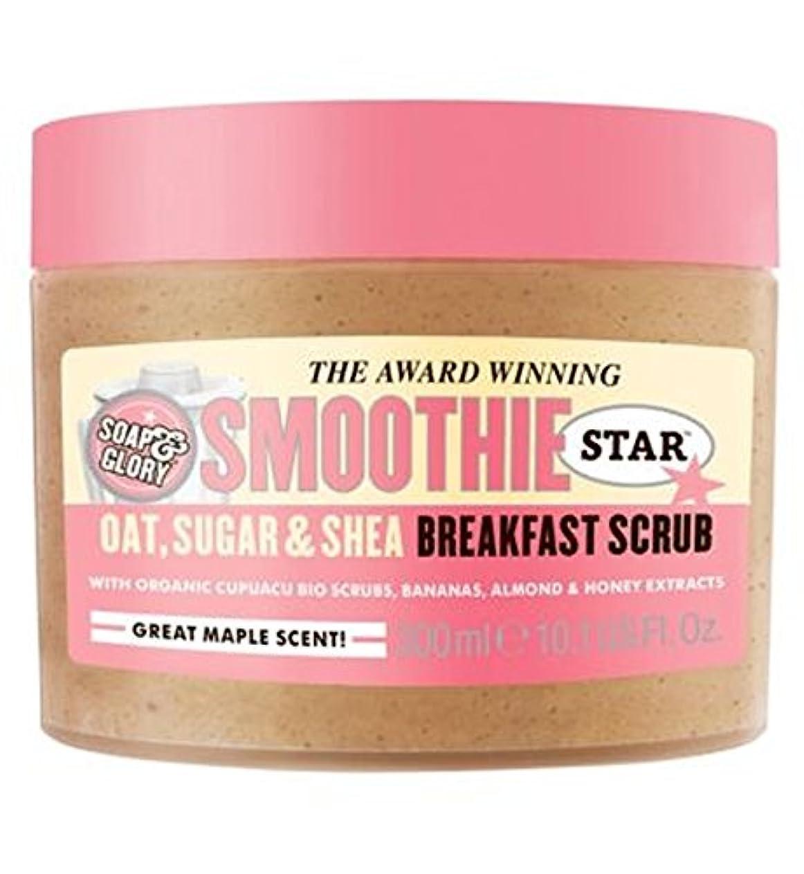 成り立つブローホールガラガラ石鹸&栄光スムージースター朝食スクラブ300ミリリットル (Soap & Glory) (x2) - Soap & Glory Smoothie Star Breakfast Scrub 300ml (Pack of 2...