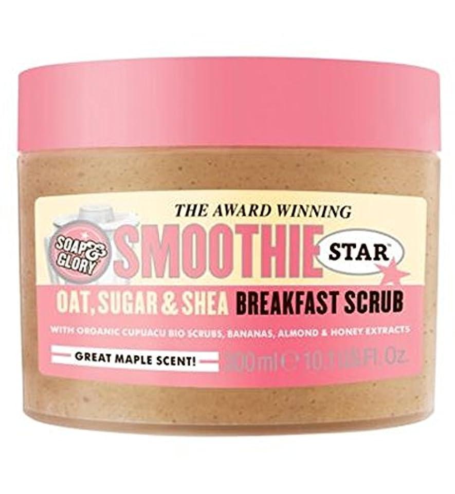 マナー直立季節石鹸&栄光スムージースター朝食スクラブ300ミリリットル (Soap & Glory) (x2) - Soap & Glory Smoothie Star Breakfast Scrub 300ml (Pack of 2...