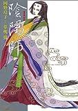 陰陽師 / 岡野 玲子 のシリーズ情報を見る
