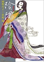 岡野玲子が描く陰陽師の世界