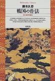 戦国の作法―村の紛争解決 (平凡社ライブラリー)