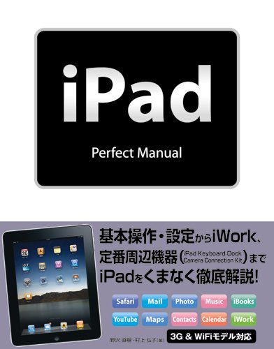 iPad Perfect Manualの詳細を見る