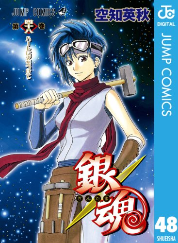銀魂 モノクロ版 48 (ジャンプコミックスDIGITAL)