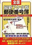 最新7ケタ版全国郵便番号簿 令和記念版