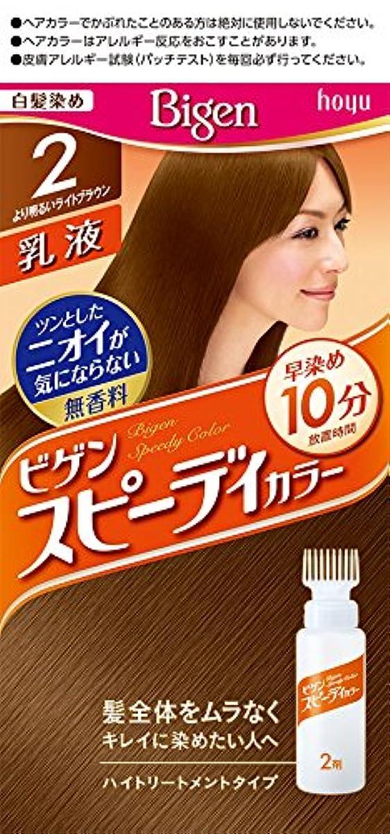 本保護香水ホーユー ビゲン スピィーディーカラー 乳液 2 (より明るいライトブラウン) 1剤40g+2剤60mL