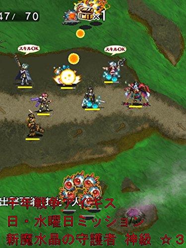 ビデオクリップ: 千年戦争アイギス 日・水曜日ミッション 新魔水晶の守護者 神級 ☆3