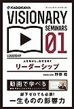 人を動かし、自分を導く リーダーシップ VISIONARY SEMINARS (中経出版)