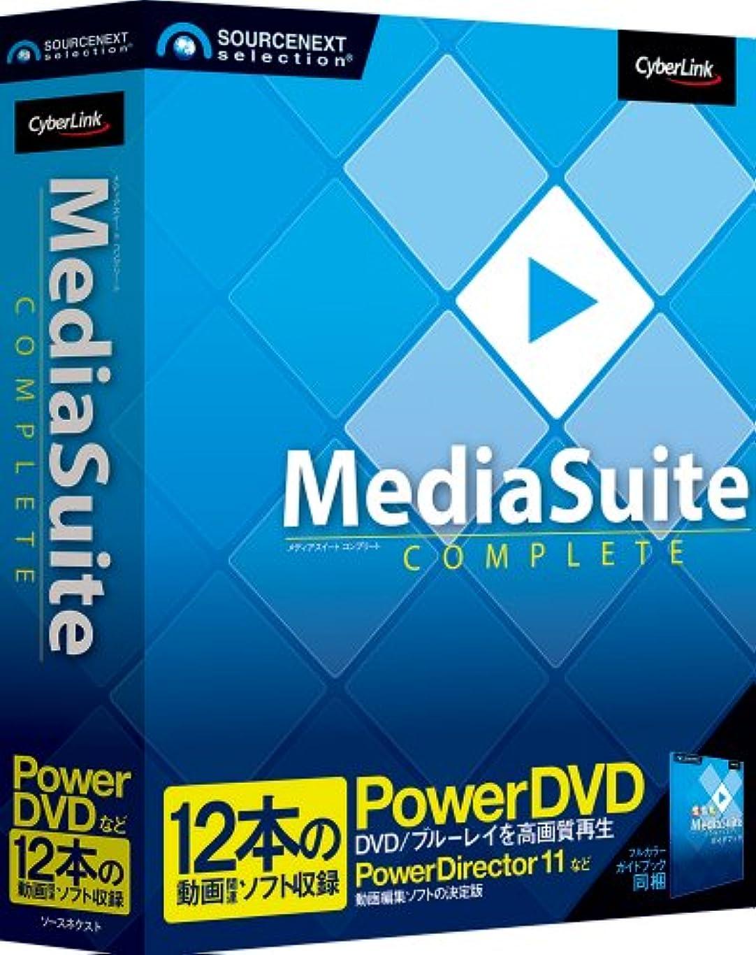 アクセスできない困惑する飼いならすMedia Suite COMPLETE