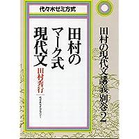 田村の現代文講義―代々木ゼミ方式 (別巻2) 田村のマーク式現代文